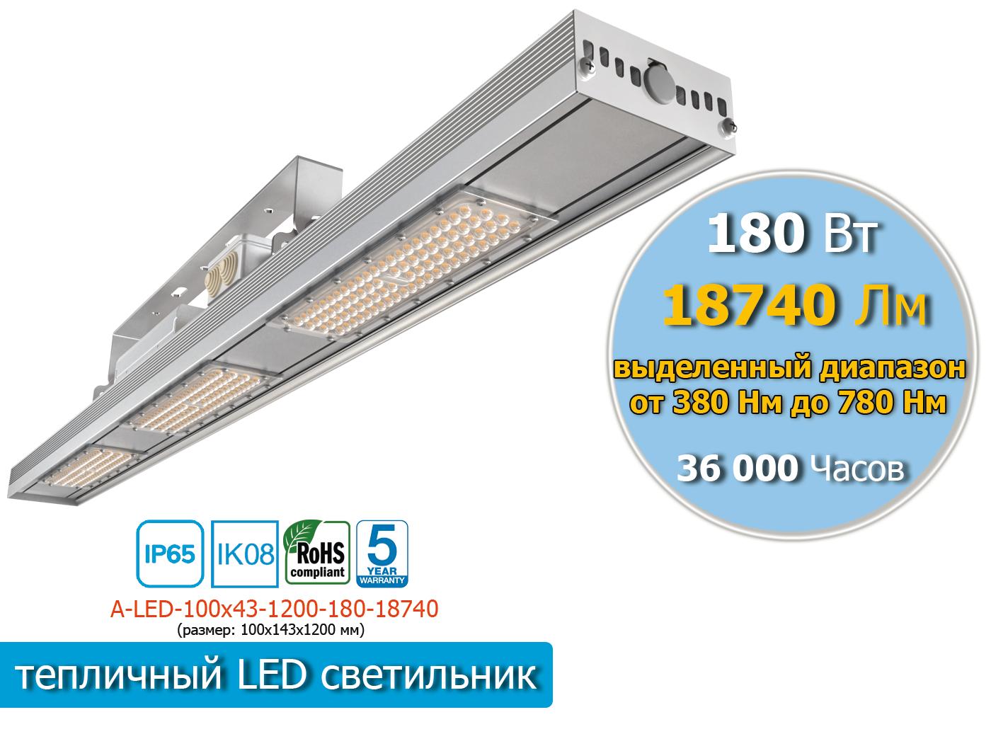 A-LED-100х43-1-1200-180-18740