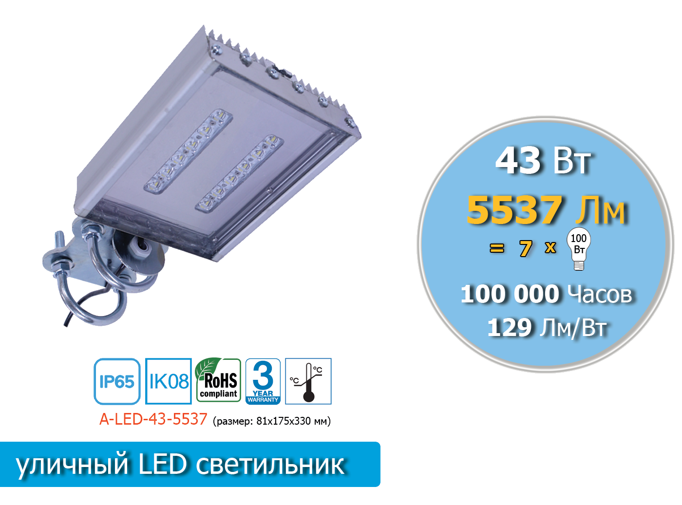 Светильник A-LED-43-5537-S