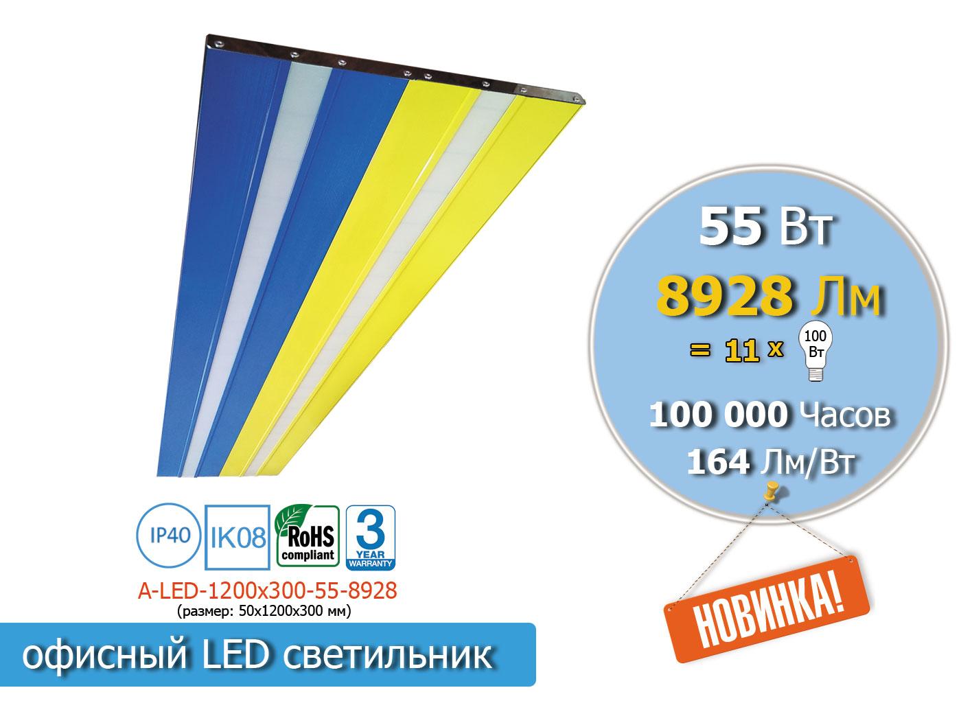 A-LED-1200х300-55-8928-Alum