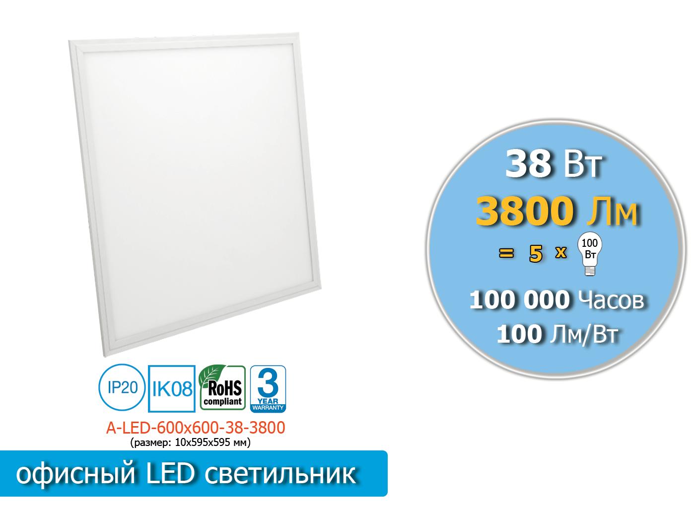 A-LED-600х600-38-3800