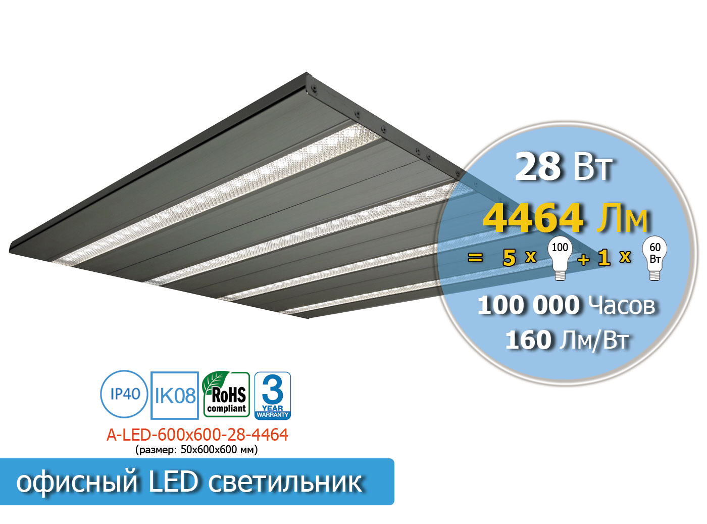 A-LED-600x600-28-4464-Alum