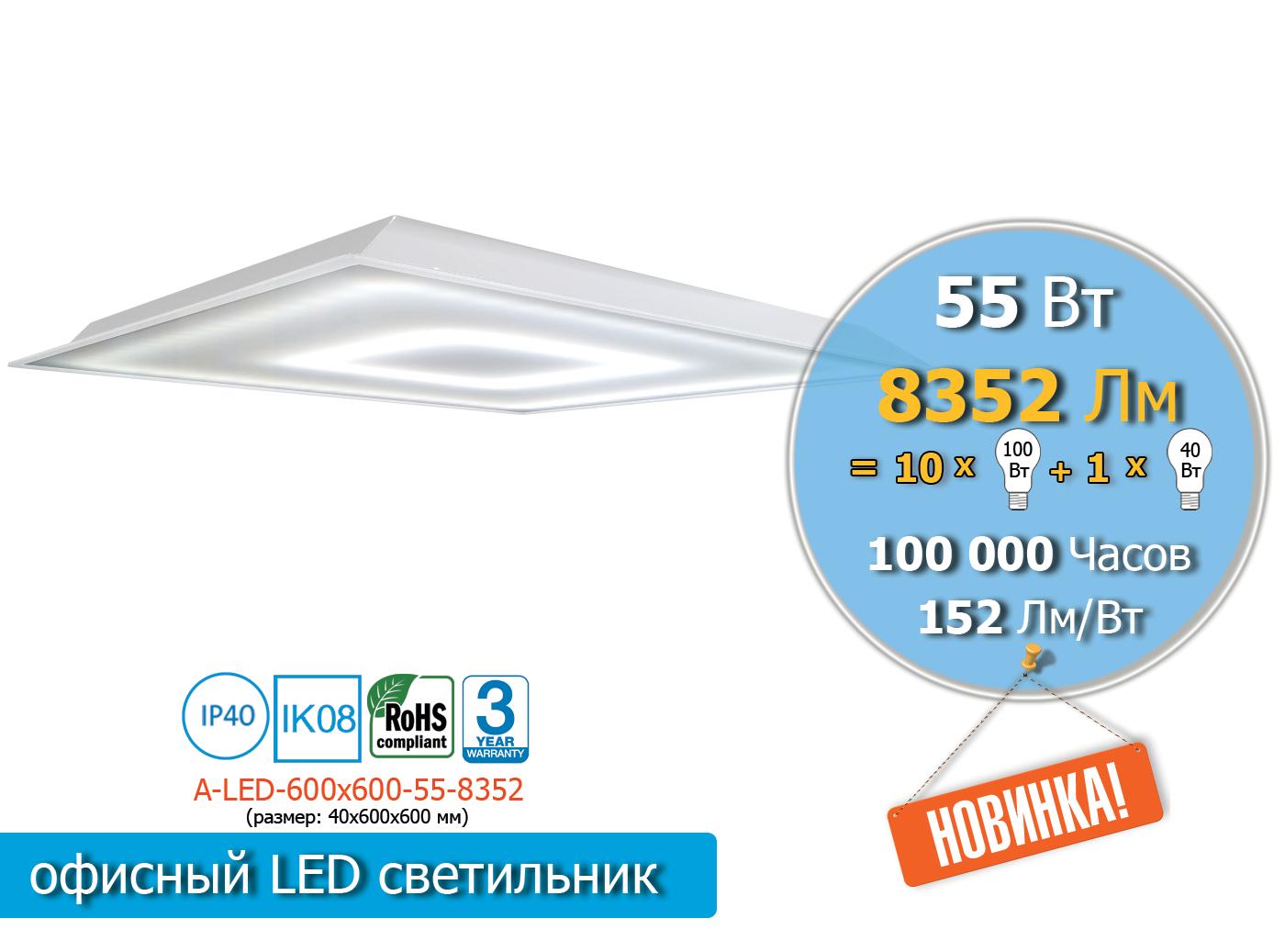 Офисный стальной LED светильник 28 Вт