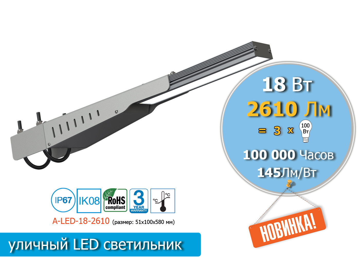 A-LED-18-2610